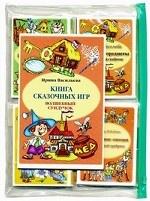Волшебный сундучок для развития ребенка. Книга сказочных игр + набор из 4-х комплектов развивающих карточек