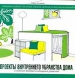 Проекты внутреннего убранства дома