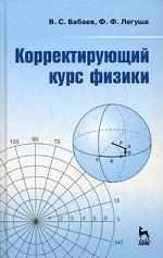 Корректирующий курс физики: Учебное пособие