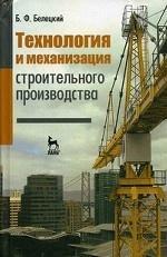Технология и механизация строительного производства: Учебник. 4-е изд., стер