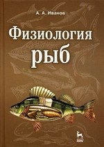 Физиология рыб: Учебное пособие. 2-е изд., стер