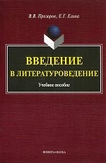 Введение в литературоведение: учебное пособие