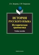 История русского языка: Историческая грамматика : учеб. пособие