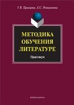 Методика обучения литературе : практикум