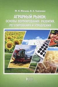 Аграрный рынок: основы формирования, развития, регулирования и управления. Учебное пособие. Гриф Министерства сельского хозяйства