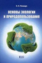 Основы экологии и природопользования. Учебное пособие. Гриф УМО вузов России