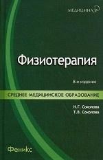 Физиотерапия. Учебник. Гриф МО РФ