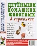 Детеныши домашних животных в картинках. Наглядное пособие для педагогов, логопедов, воспитателей и родителей