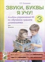 по обучению грамоте дошкольника: пособие для совместной работы педагогов и родителей с детьми подготовительной логопедической группы
