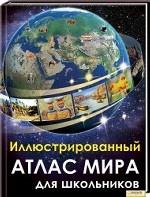 Иллюстрированный атлас мира для школьников