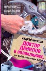 Скачать Доктор Данилов в поликлинике, или Добро пожаловать в ад бесплатно