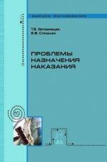 Проблемы назначения наказания. Учебное пособие. Гриф УМО МО РФ
