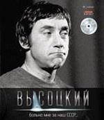 Больно мне за наш СССР. .. Иллюстрированное собрание сочинений в 10 томах. Том 4