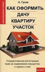 Как оформить дачу, квартиру, участок: государственная регистрация прав на недвижимое имущество и сделок с ним