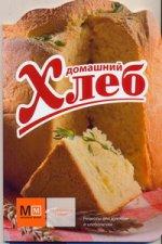 Скачать Домашний хлеб бесплатно