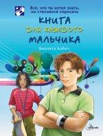 Скачать Книга для каждого мальчика бесплатно