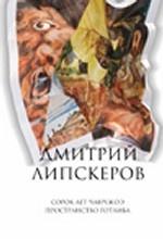 Собрание сочинений. В 5 томах. Том 3. Сорок лет Чанчжоэ; Пространство Готлиба