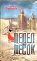 Пепел и песок ( Александр Беляков  )