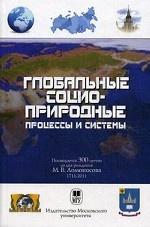 Глобальные социоприродные процессы и системы