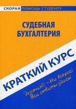 Краткий курс по судебной бухгалтерии. Учебное пособие