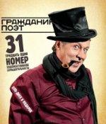 Скачать Гражданин Поэт. 31 номер художественной самодеятельности бесплатно Дмитрий Быков