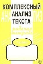 Компл. анализ текста 7кл [Раб. тетр.]