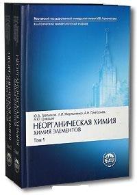 Неорганическая химия. Химия элементов (комплект из 2 книг)