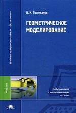Геометрическое моделирование. Учебник для учреждений высшего профессионального образования