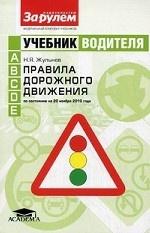 Учебник водителя. Правила дорожного движения. По состоянию на 20 ноября 2010 года. Гриф МО РФ