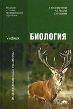 Биология. Учебник для образовательных учреждений начального и среднего профессионального образования