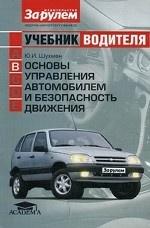 Основы управления автомобилем и безопасность движения. Гриф МО РФ