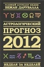 Астрологический прогноз 2012 на все знаки. Неделя за неделей