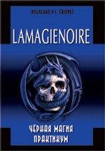 LAMAGIENOIRE Черная Магия Практикум