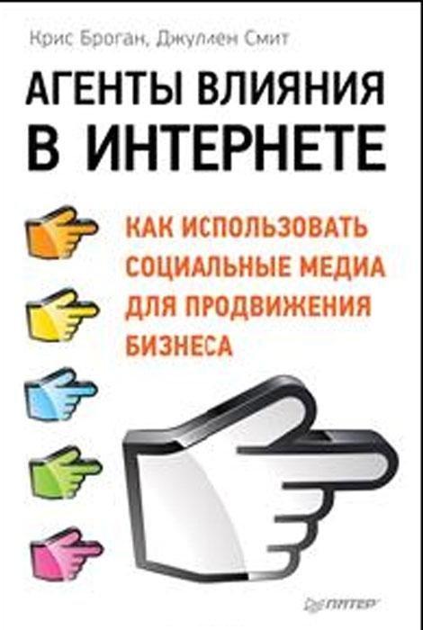 Агенты влияния в Интернете. Как использовать социальные медиа для продвижения бизнеса