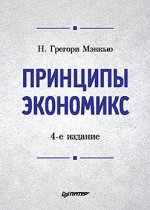 Принципы экономикс. Учебник для вузов