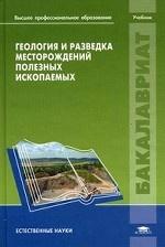 Геология и разведка месторождений полезных ископаемых. Учебник для студентов учреждений высшего профессионального образования. Гриф УМО по классическому университетскому образованию