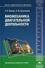 Биомеханика двигательной деятельности. Учебник для студентов учреждений высшего профессионального образования. Гриф УМО МО РФ