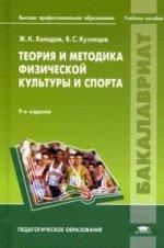 Теория и методика физической культуры и спорта. Учебное пособие для студентов учреждений высшего профессионального образования