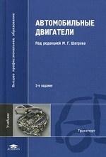 Автомобильные двигатели. Учебник для студентов высших учебных заведений. Гриф УМО вузов России
