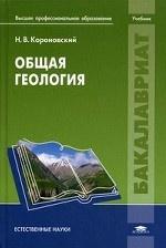 Общая геология. Учебник для студентов образовательных учреждений высшего профессионального образования. Гриф УМО по классическому университетскому образованию