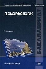 Геоморфология. Учебное пособие для студентов учреждений высшего профессионального образования