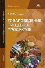 Товароведение пищевых продуктов. Учебник для начального профессионального образования