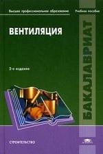 Вентиляция. Учебное пособие для студентов учреждений высшего профессионального образования