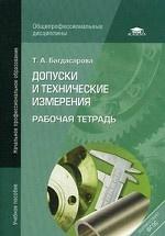Допуски и технические измерения. Рабочая тетрадь. Учебное пособие для начального профессионального образования