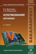Естествознание. Ботаника. Учебное пособие для студентов учреждений высшего профессионального образования