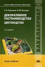Декоративное растениеводство. Цветоводство. Учебник для студентов вузов