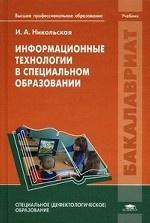 Информационные технологии в специальном образовании. Учебник для студентов учреждений высшего профессионального образования