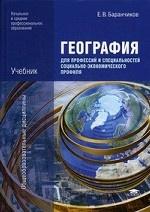 География для профессий и специальностей социально-экономического профиля. Учебник для образовательных учреждений начального и среднего профессионального образования