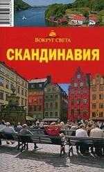 А. Е. Борзенко. Скандинавия (Изд. 5)