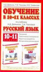Скачать Обучение в 10-11 классах по учебнику Русский язык. 10-11 классы бесплатно